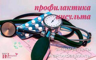 Антиагреганты: классификация, побочные эффекты, разница в механизме воздействия