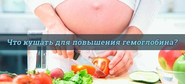 Повышен гемоглобин при беременности: причины, как и чем понизить