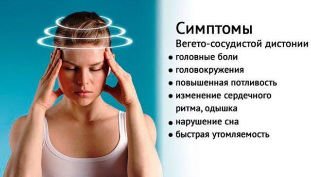 ВСД симптомы у взрослых: лечение, препараты, народные средства