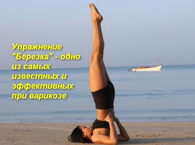 Упражнения при варикозе нижних конечностей: гимнастика дома