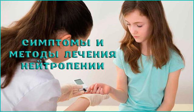 Нейтропения: что это такое у взрослых, причины, симптомы, лечение