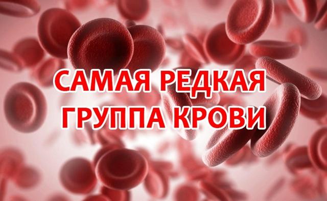 Самая редкая и старая группы крови в мире: особенности всех типов, история появления видов и донорство