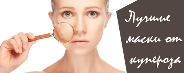 Как бороться с куперозом в зимнее время: полезные маски