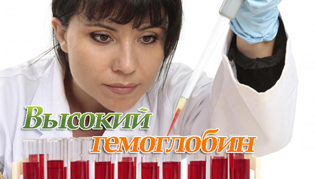 Высокий гемоглобин у женщин: симптомы, причины и методы лечения