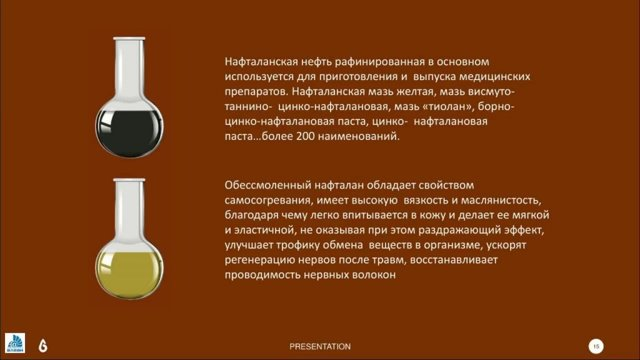 Нафталановая мазь: свойства, преимущества, применение