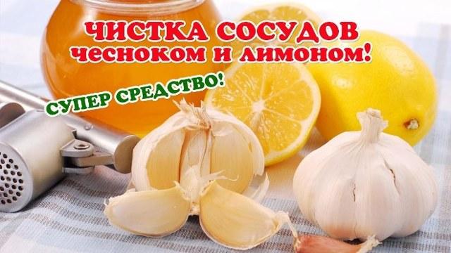 Чистка сосудов в домашних условиях без вреда организма, проверенные рецепты