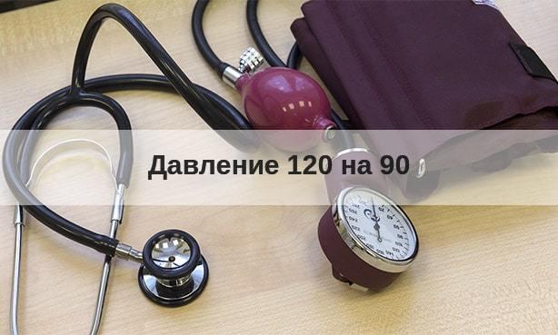Давление 120 на 90: что значит, причины, что делать, профилактика