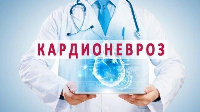 Невроз сердца: симптомы и лечение, народные средства, причины, диагностика патологии