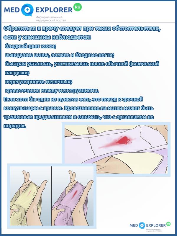Как отличить месячные от маточного кровотечения: признаки и причины возникновения, советы врача
