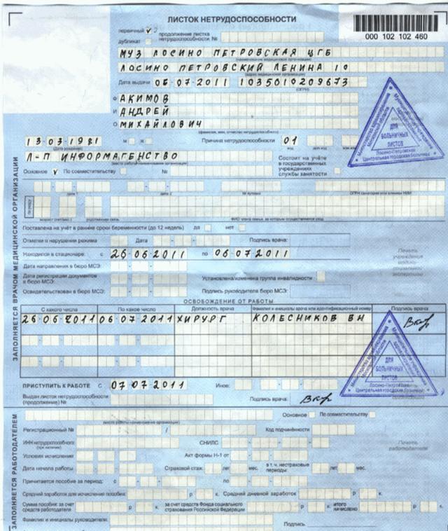 Электронный больничный лист в 2019 году, как выглядит, как оформить, инструкция для работника - 6 главных вопросов по ЭБЛ