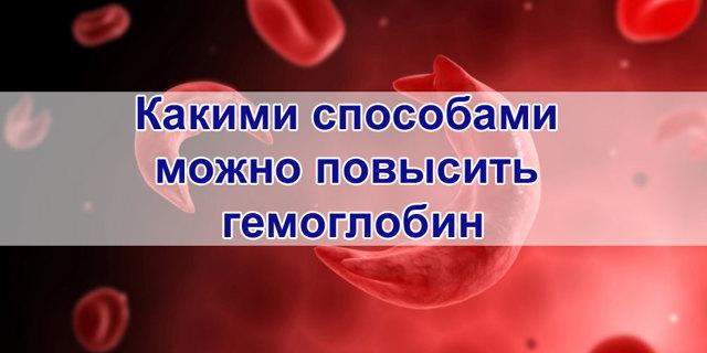 Низкий гемоглобин: причины, как быстро повысить в домашних условиях, эффективные способы