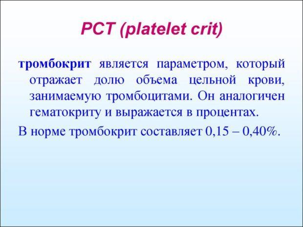 pct: что это такое, анализ крови, расшифровка, норма