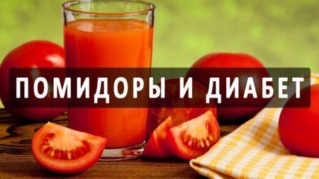 Можно ли пить томатный сок при сахарном диабете 2 типа, отзывы