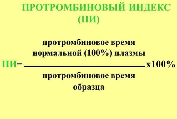 Протромбин: повышенные и пониженные показатели, таблица нормальных значений