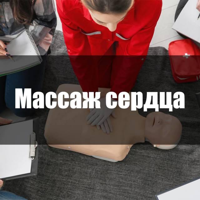 Непрямой массаж сердца: пошаговый порядок и методика выполнения наружной процедуры взрослым и детям