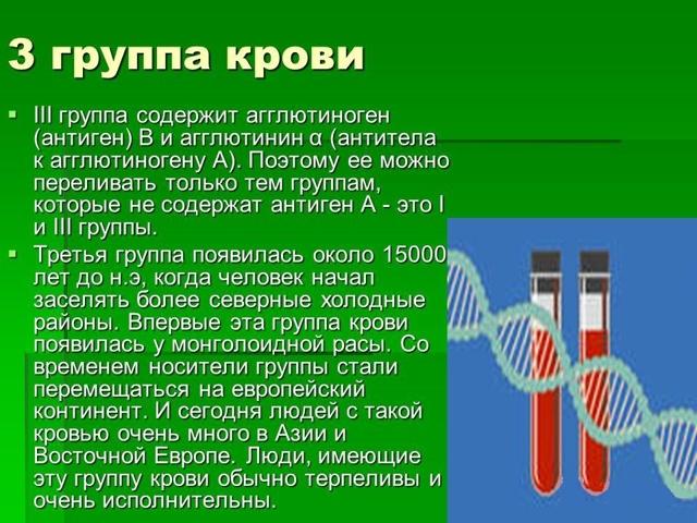 3 группа крови: характер и совместимость, здоровье, питание